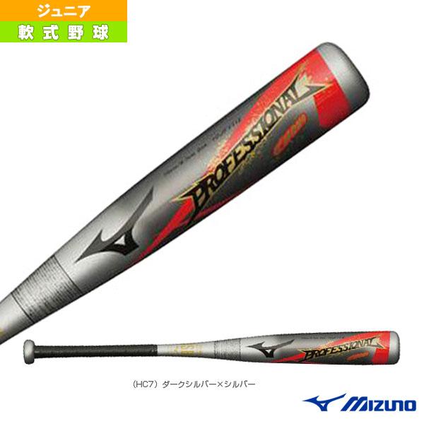プロフェッショナル/長野型/72cm/平均400g/少年軟式用FRP製バット(1CJFY11272)『軟式野球 バット ミズノ』