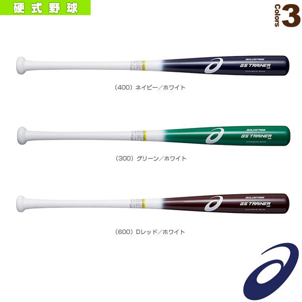 ゴールドステージ/GS TRAINER MOI/GSトレーナー MOI/硬式用木製トレーニングバット(3121A018)『野球 バット アシックス』