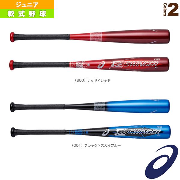 EZ SWINGER PRO M/イージースインガープロ/ジュニア軟式用FRP製バット(BB8532)『軟式野球 バット アシックス』