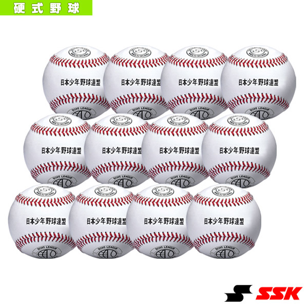 ボーイズリーグ試合球『1箱12球入り』/硬式野球ボール(BB25)『野球 ボール エスエスケイ』