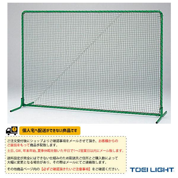 [送料別途]防球フェンス2×3DX(B-2509)『野球 グランド用品 TOEI(トーエイ)』