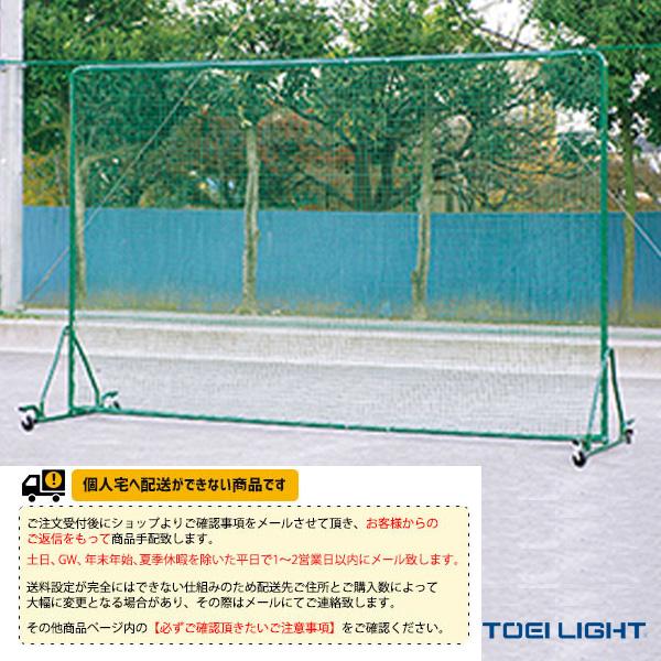 [送料別途]防球フェンス2.5×4DX-C(B-2511)『野球 グランド用品 TOEI(トーエイ)』