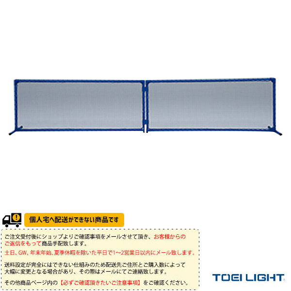 [送料別途]マルチ球技スクリーン80BF(B-2647)『オールスポーツ 設備・備品 TOEI(トーエイ)』