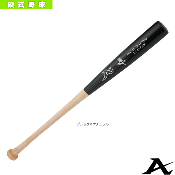 硬式用木製バット/北米メイプル/グラスファイバー加工済/BFJマーク入(ASN-2)『野球 バット ATOMS(アトムズ)』