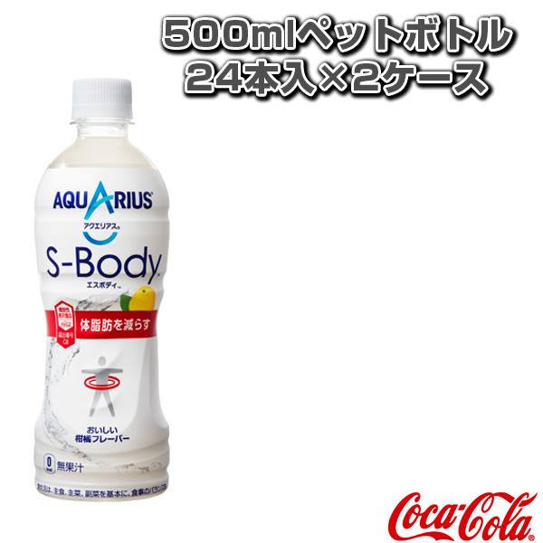 【送料込み価格】アクエリアス エスボディ 500mlペットボトル/24本入×2ケース(47168)『オールスポーツ サプリメント・ドリンク コカ・コーラ』