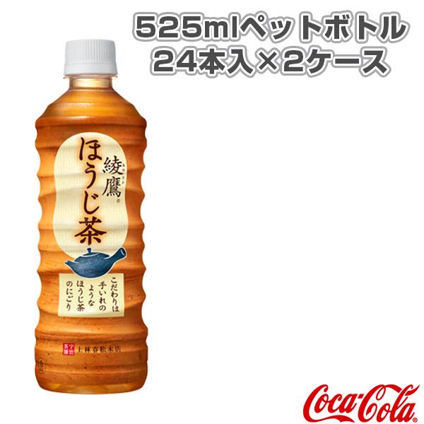 【送料込み価格】綾鷹 ほうじ茶 525mlペットボトル/24本入×2ケース(49976)『オールスポーツ サプリメント・ドリンク コカ・コーラ』
