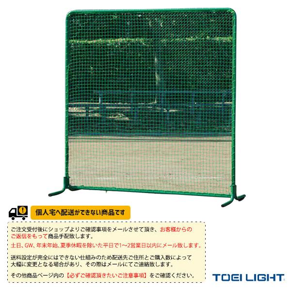 [送料別途]防球フェンス2×2DX(B-3961)『野球 グランド用品 TOEI(トーエイ)』