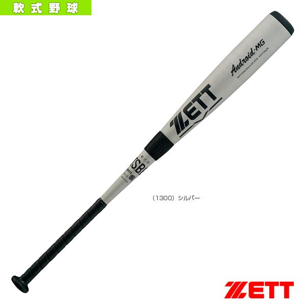 ANDROID MG/アンドロイドMG/82cm/700g平均/一般軟式金属製バット(BAT32982)『軟式野球 バット ゼット』ミドルバランス