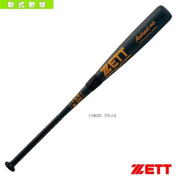 ANDROID MG/アンドロイドMG/84cm/720g平均/一般軟式金属製バット(BAT32984)『軟式野球 バット ゼット』