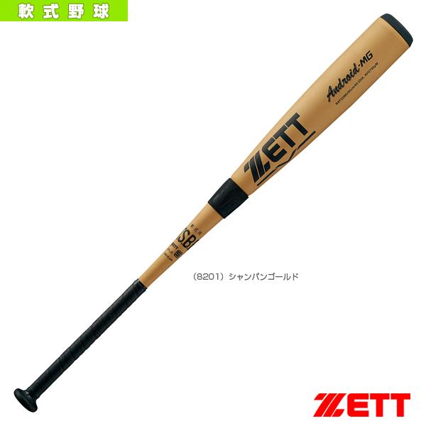 ANDROID MG/アンドロイドMG/85cm/730g平均/一般軟式金属製バット(BAT32985)『軟式野球 バット ゼット』