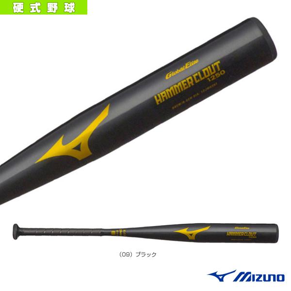 ハンマークラウト1250/硬式用金属製バット(1CJMH20184)『野球 バット ミズノ』