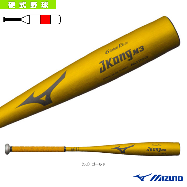 グローバルエリート Jコング M3/83cm/平均800g/中学硬式用金属製バット(1CJMH61283)『野球 バット ミズノ』