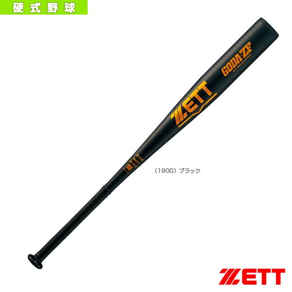 GODA-ZF/ゴーダーZF/硬式金属製バット(BAT13983/BAT13984)『野球 バット ゼット』