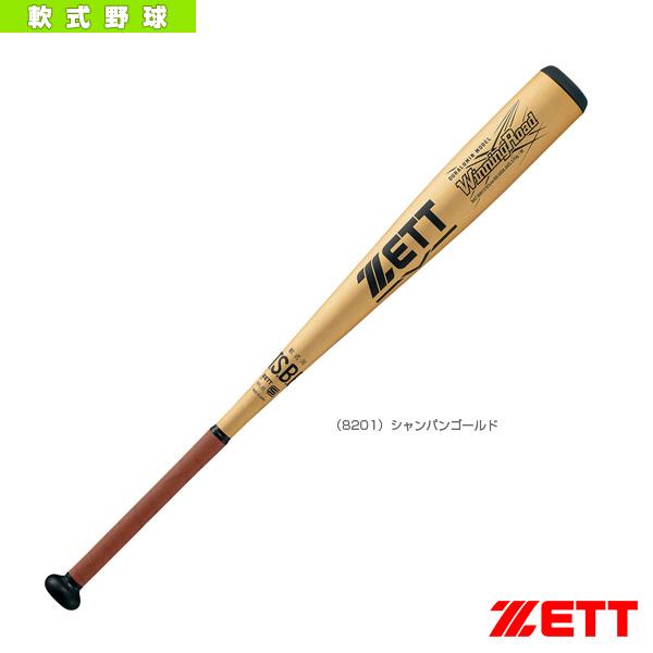 WINNINGROAD/ウイニングロード/83cm/570g平均/一般軟式金属製バット(BAT36913)『軟式野球 バット ゼット』