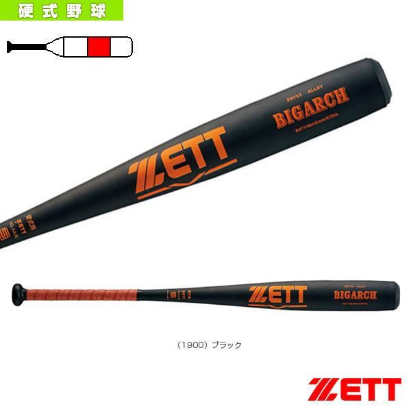 BIGARCH/ビッグアーチ/硬式金属製バット(BAT11983/BAT11984)『野球 バット ゼット』