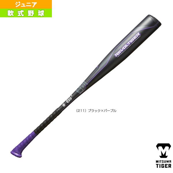 レボルタイガーハイパーウィップシリーズ/80cm/560g平均/軟式少年用/金属製(RBJRHW)『軟式野球 バット 美津和タイガー』