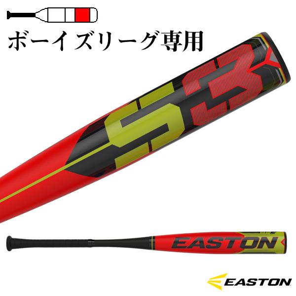 S3/エススリー/ボーイズリーグ専用金属製バット(BL19S3YB)『野球 バット イーストン』