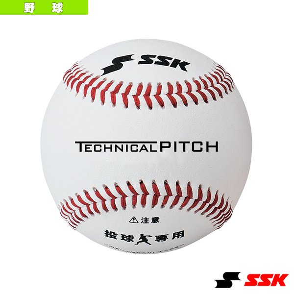 SSK TECHNICALPITCH/エスエスケイ テクニカルピッチ/センサー内臓ボール(TP001)『野球 トレーニング用品 エスエスケイ』