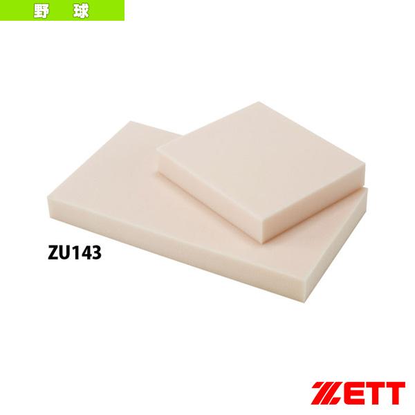 吸水スポンジ500/10枚1組(ZU143)『野球 グランド用品 ゼット』