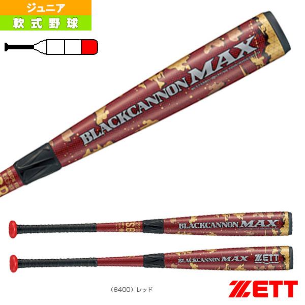 BLACKCANNON MAX/ブラックキャノン マックス/限定カラー/少年軟式FRP製バット(BCT75976/BCT75978/BCT75980)『軟式野球 バット ゼット』トップバランス