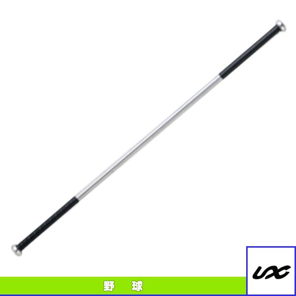 素振りトレーニングバット/2way Balance Bat/ツーウェイ バランスバット/120cm/1080g/アルミ合金(BT77-07)『野球 バット ユニックス』