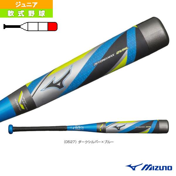 ビヨンドマックス オーバル/78cm/平均580g/少年軟式FRP製バット(1CJBY14778)『軟式野球 バット ミズノ』