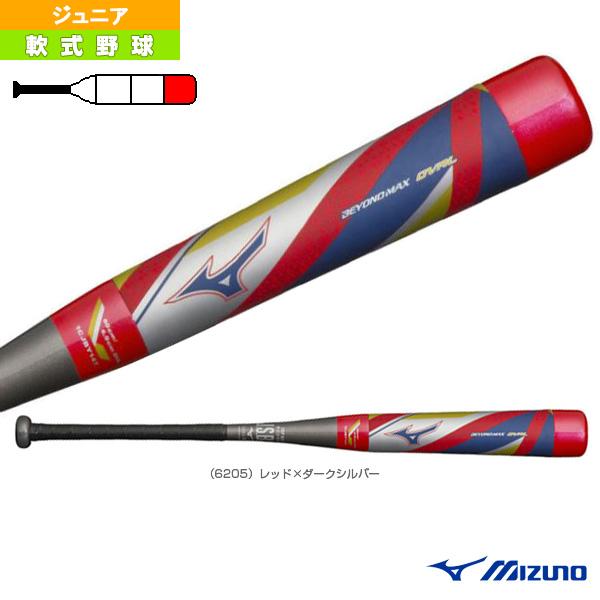 ビヨンドマックス オーバル/80cm/平均590g/少年軟式FRP製バット(1CJBY14780)『軟式野球 バット ミズノ』