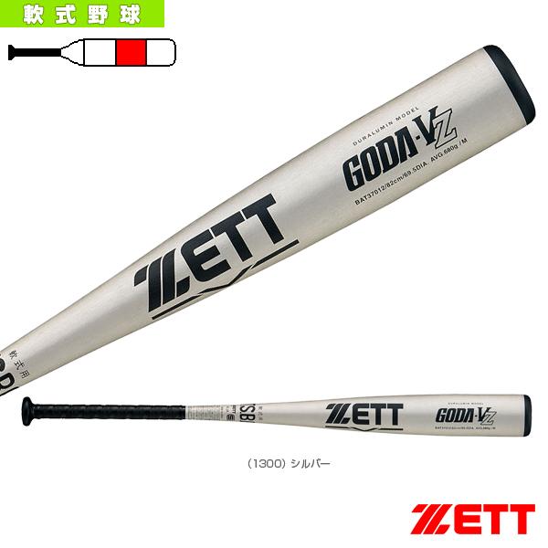 GODA VZ/ゴーダVZ/82cm/680g平均/一般軟式金属製バット(BAT37012)『軟式野球 バット ゼット』