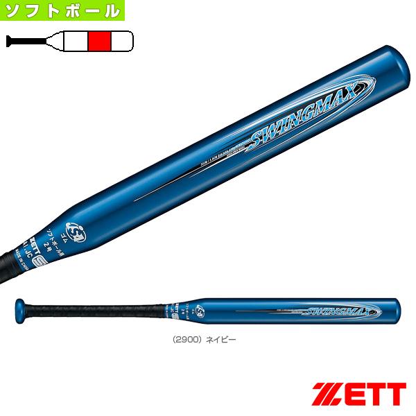 SWINGMAX/スイングマックス/72cm/520g平均/ソフト2号/金属製バット(BAT52022)『ソフトボール バット ゼット』ミドルバランス
