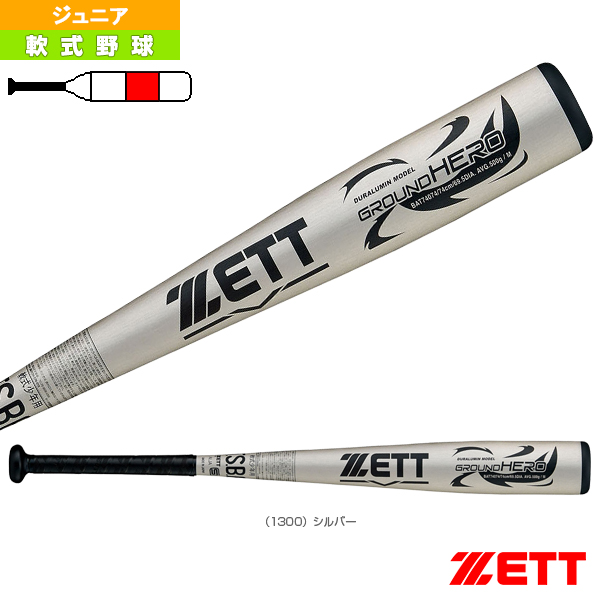 GROUNDHERO/グランドヒーロー/74cm/500g平均/少年軟式金属製バット(BAT74074)『軟式野球 バット ゼット』