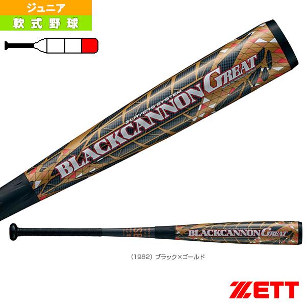 BLACKCANNON GREAT/ブラックキャノン グレート/少年軟式FRP製バット(BCT75006/BCT75008/BCT75000)『軟式野球 バット ゼット』