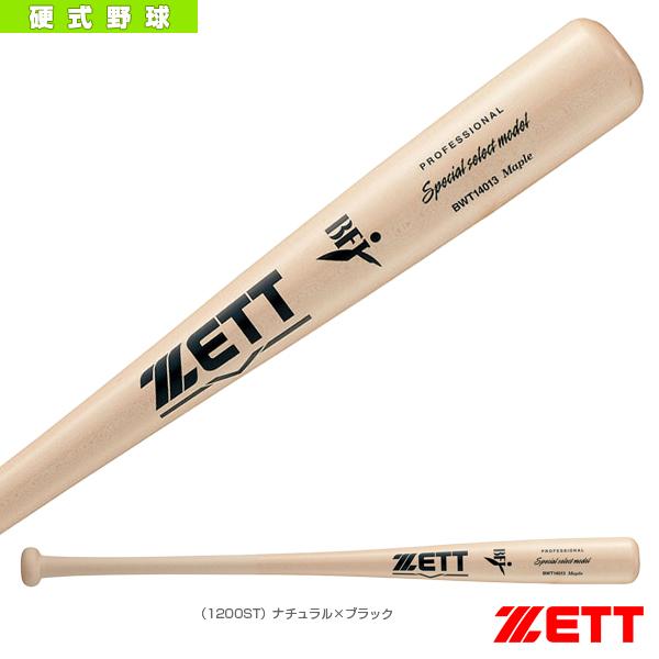 スペシャルセレクトモデル/83cm/880g平均/硬式木製バット(BWT14013)『野球 バット ゼット』