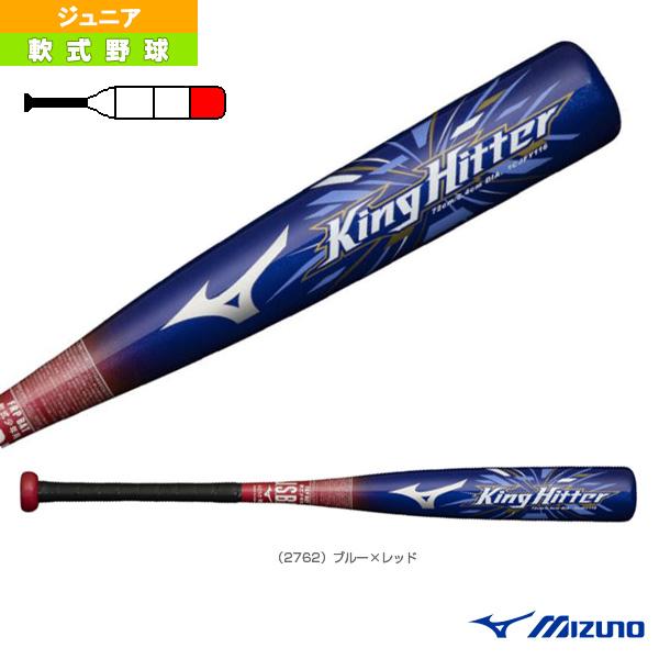 キングヒッター/72cm/平均400g/少年軟式用FRP製バット(1CJFY11672)『軟式野球 バット ミズノ』