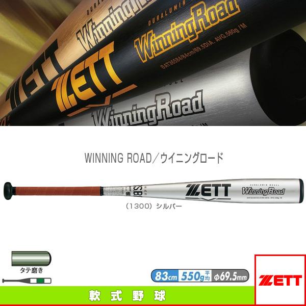 WINNING ROAD/ウイニングロード/83cm/550g平均/一般軟式金属製バット(BAT36583)『軟式野球 バット ゼット』