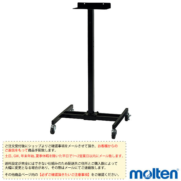 [送料お見積り]フロアスタンド/UD0040用(UF0060)『オールスポーツ 設備・備品 モルテン』