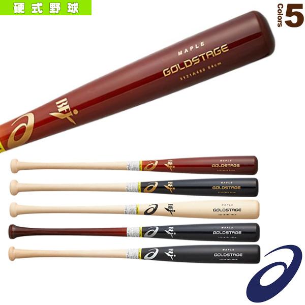 GOLDSTAGE Maple/ゴールドステージ メイプル/硬式用木製バット(3121A480)『野球 バット アシックス』