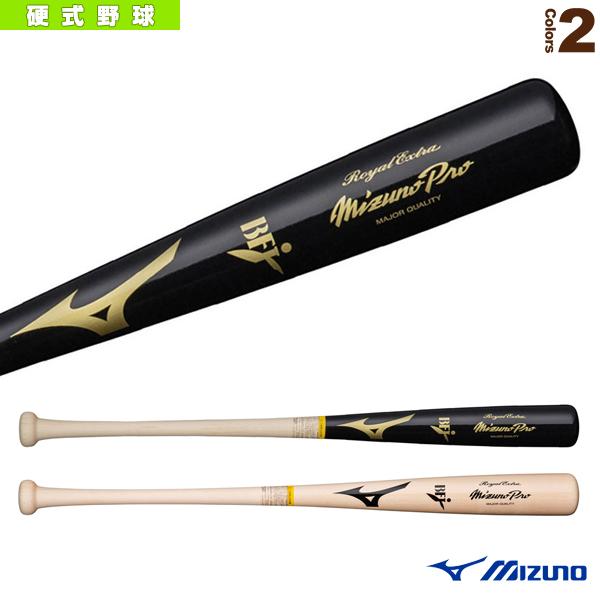 ミズノプロ 硬式ロイヤルエクストラ/84cm/平均890g/長野型(1CJWH17300)『野球 バット ミズノ』