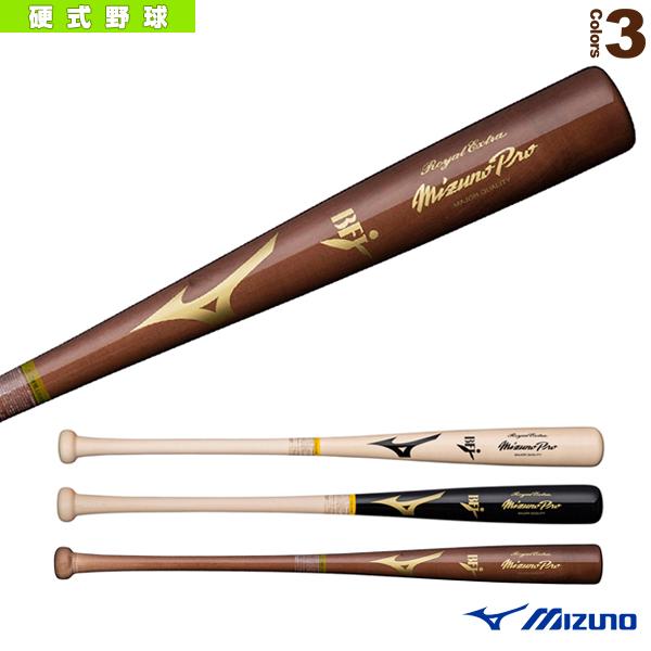 ミズノプロ 硬式ロイヤルエクストラ/85cm/平均890g/IS型(1CJWH17400)『野球 バット ミズノ』