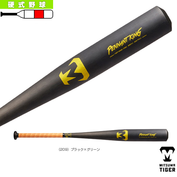 ペナントキング MT7シリーズ/硬式一般用金属バット(MT7HRB15)『野球 バット 美津和タイガー』