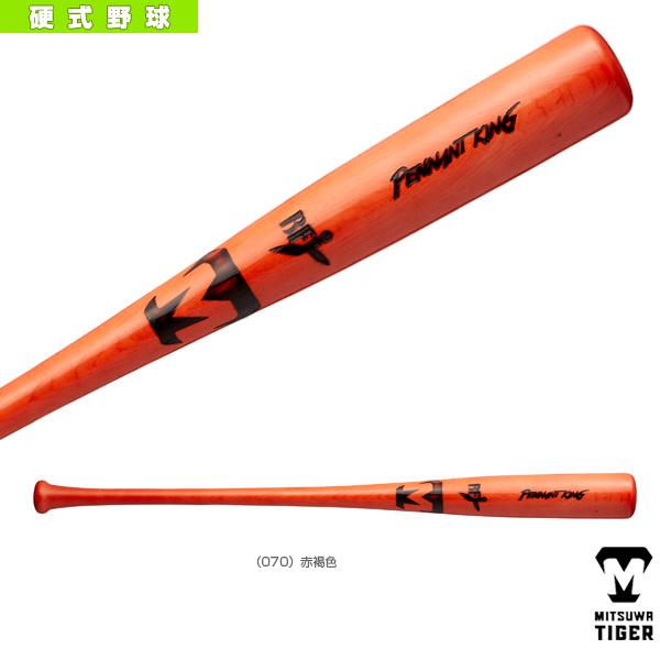 ペナントキング/純国産材シリーズ/イタヤ/一般硬式木製バット(MT7HRB22)『野球 バット 美津和タイガー』