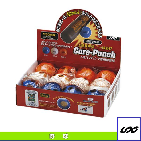 重打撃ボール/Core-Punch/コアパンチ/12球入/BOXタイプ(BX81-72)『野球 ボール ユニックス』