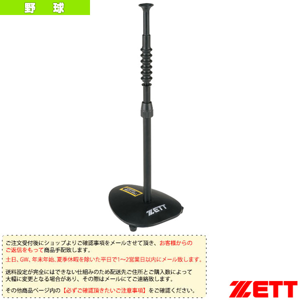 [送料お見積り]バッティングティー(BM270A)『野球 グランド用品 ゼット』