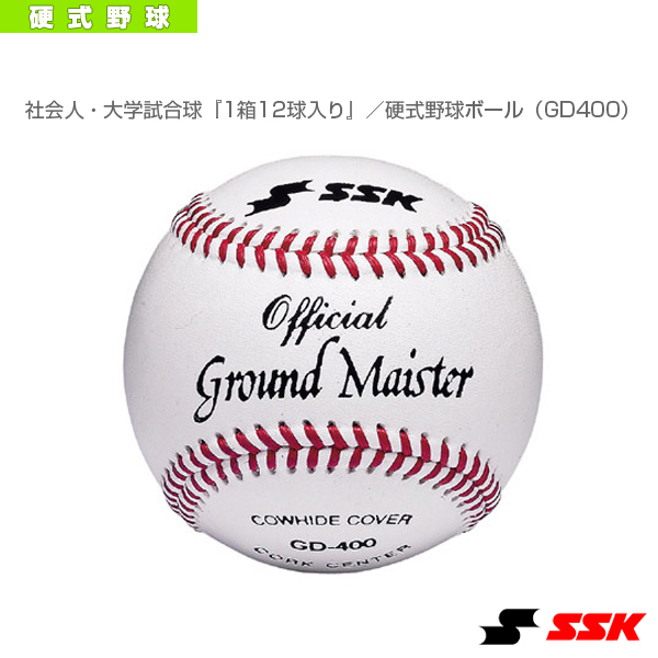 社会人・大学試合球『1箱12球入り』/硬式野球ボール(GD400)『野球 ボール エスエスケイ』