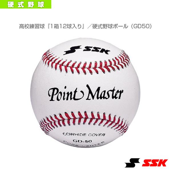 高校練習球『1箱12球入り』/硬式野球ボール(GD50)『野球 ボール エスエスケイ』