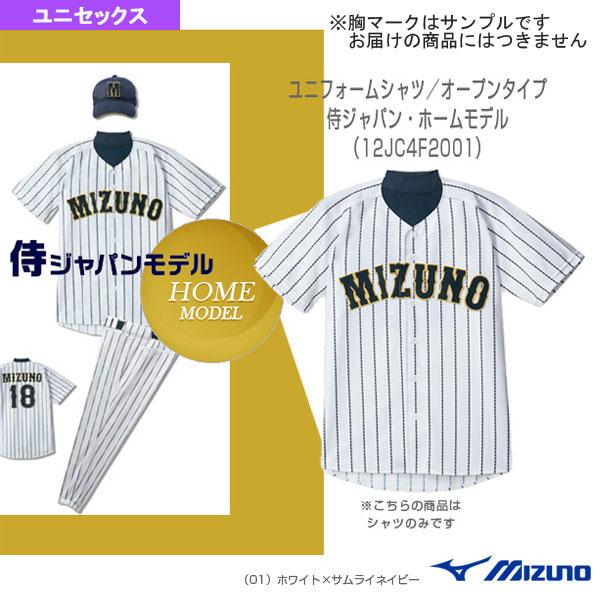 ユニフォームシャツ/オープンタイプ/2014侍ジャパン・ホームモデル(12JC4F2001)『野球 ウェア(メンズ/ユニ) ミズノ』