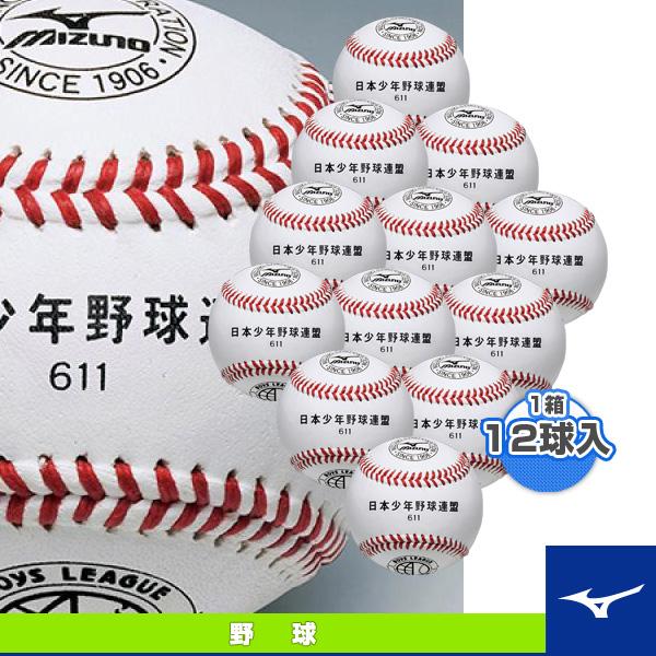 日本少年野球連盟611/少年硬式用試合球『1箱12球入』(1BJBL61100)『野球 ボール ミズノ』
