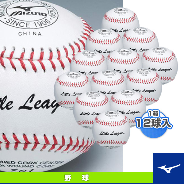 リトルリーグ701/少年硬式用試合球『1箱12球入』(1BJBL70100)『野球 ボール ミズノ』