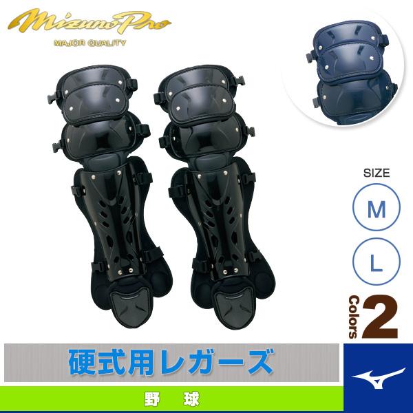 ミズノプロ レガーズ/硬式用/キャッチャー用防具(2YL129/2YL130)『野球 グランド用品 ミズノ』