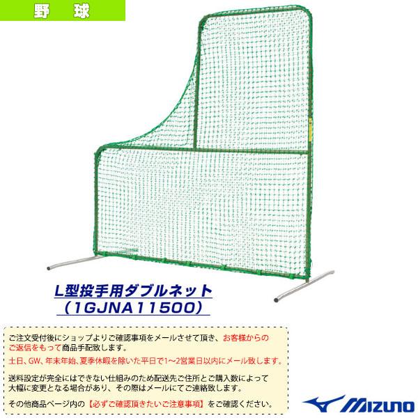 [送料お見積り]L型投手用ダブルネット(1GJNA11500)『野球 設備・備品 ミズノ』