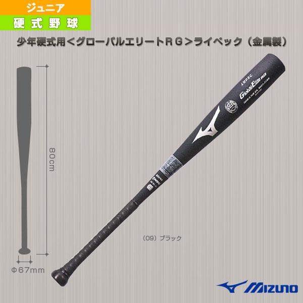 グローバルエリート ライペック/80cm/平均730g/少年硬式用金属製バット(2TL71700)『野球 バット ミズノ』